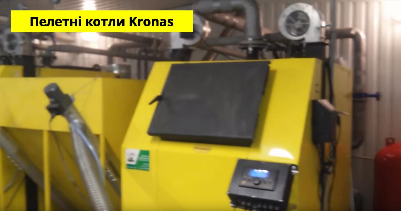 Пелетні котли Kronas 150 кВт