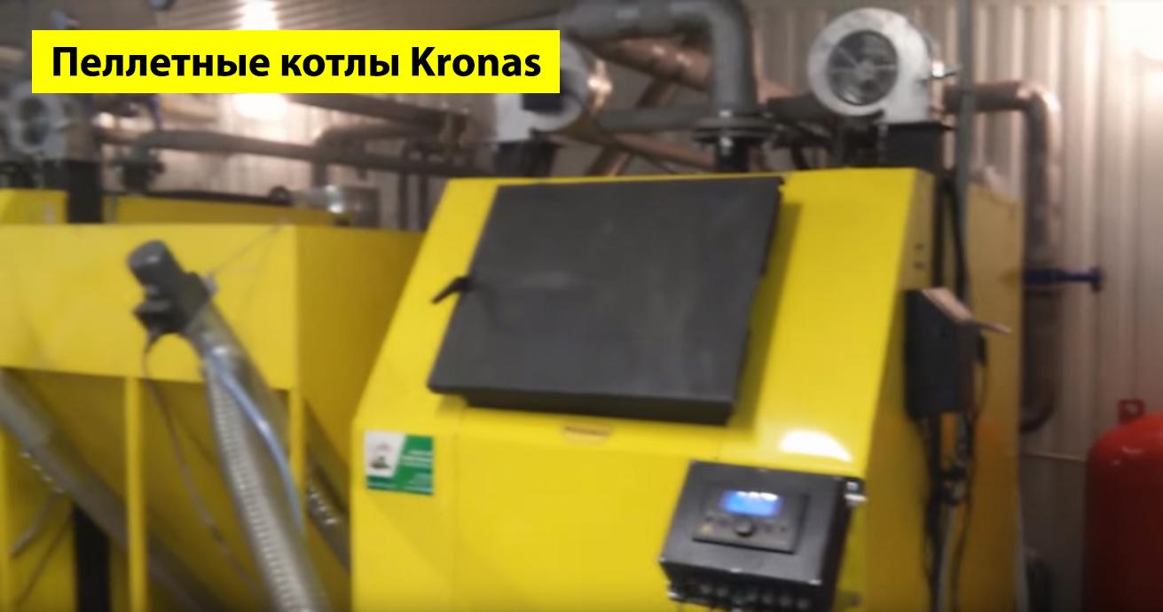 Пеллетные котлы Kronas 150 кВт
