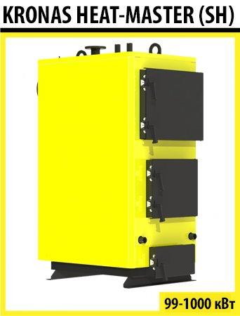 HEAT MASTER (SH) (99-1000 кВт)