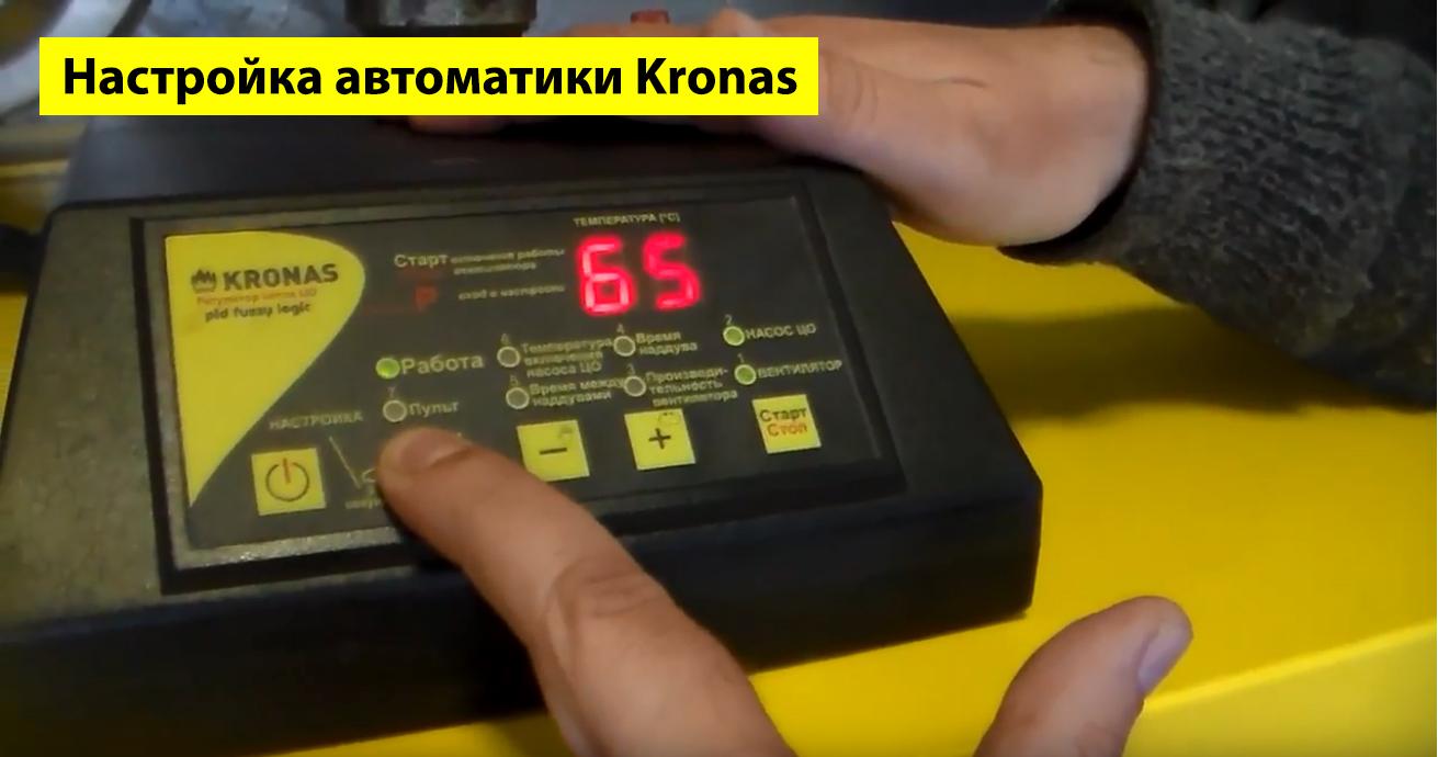Настройка автоматики Кронас