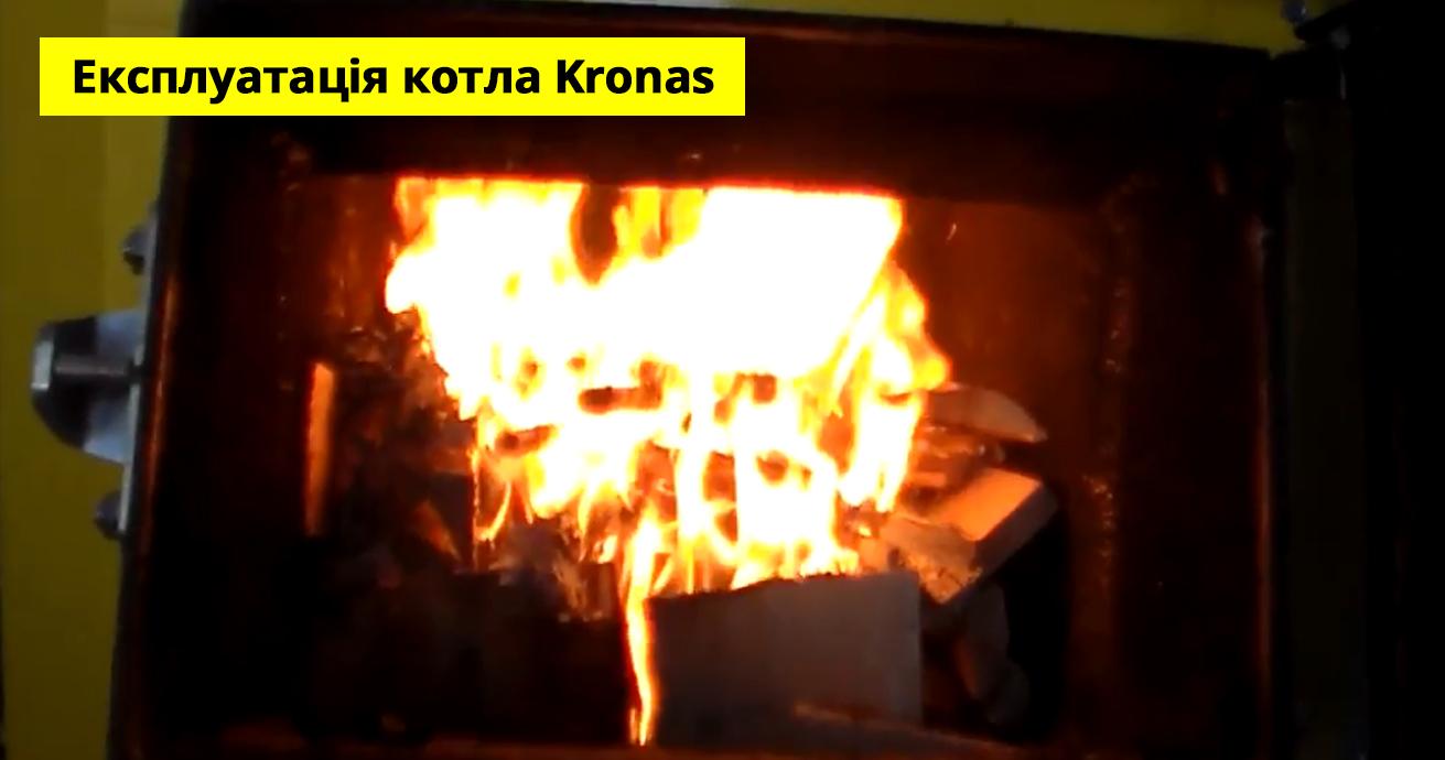 Експлуатація котла Кронас (Kronas)