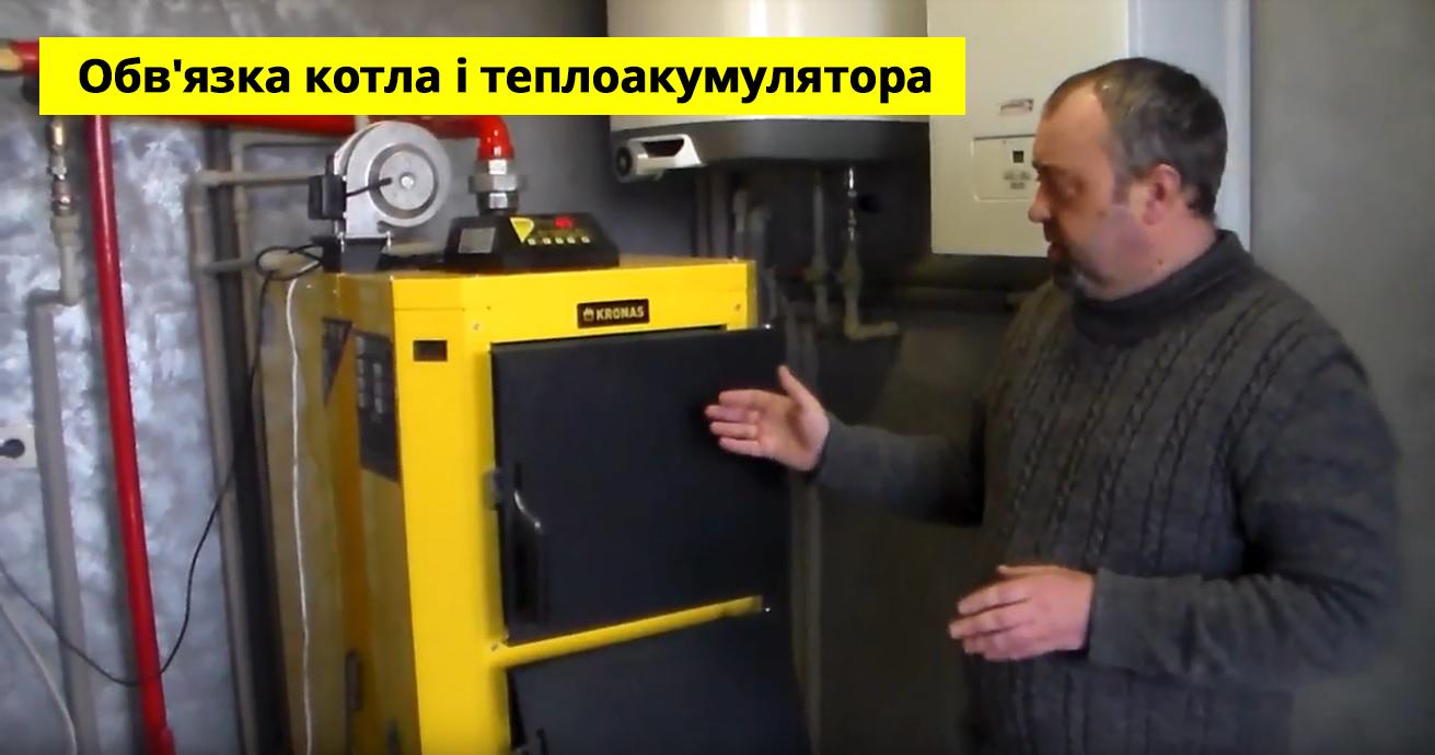 Обв'язка котла і теплоакумулятора