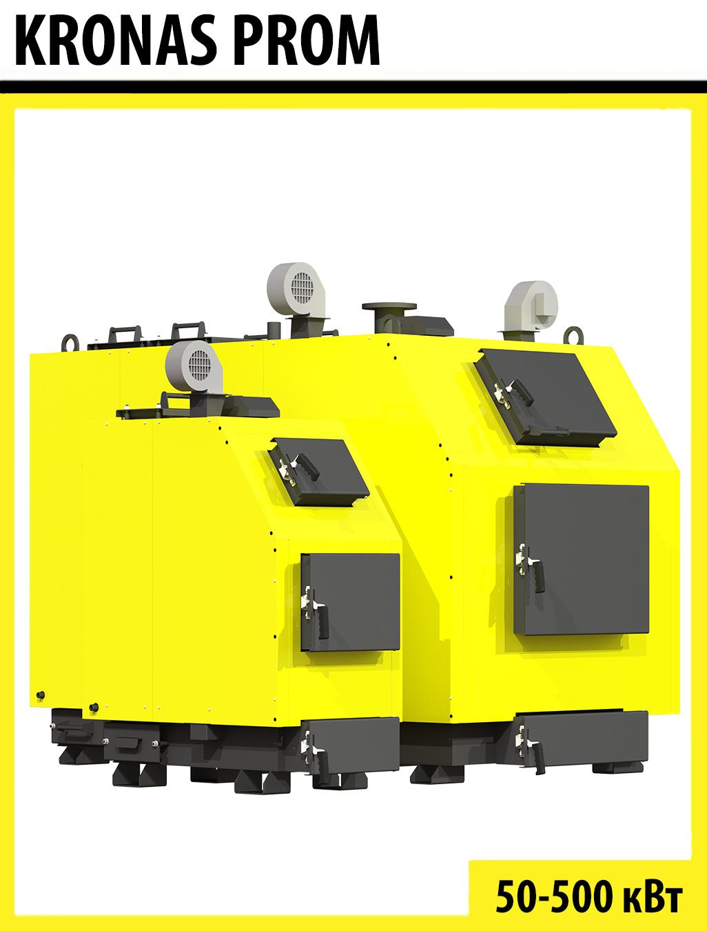 PROM (50-500 кВт)
