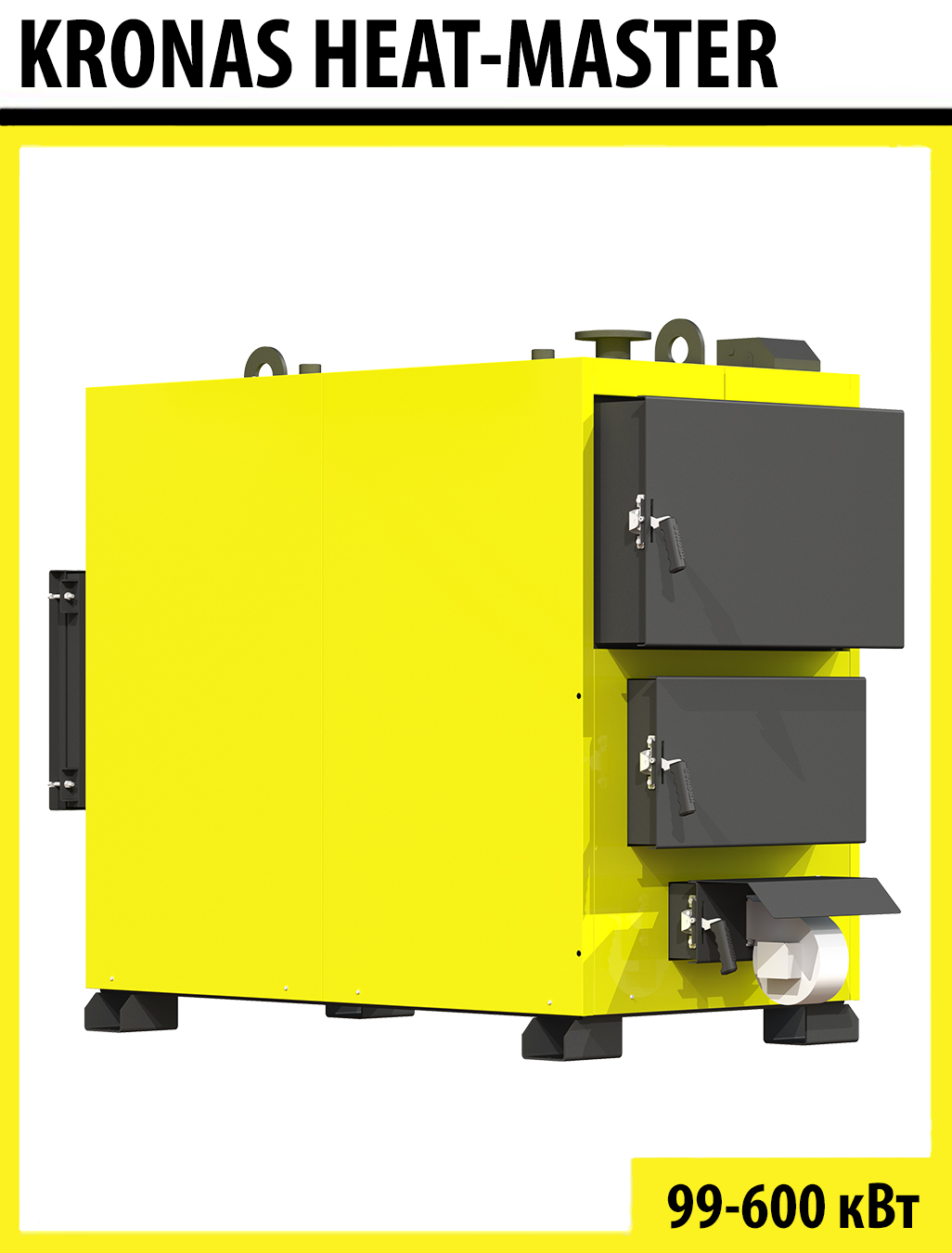HEAT MASTER (99-600 кВт)