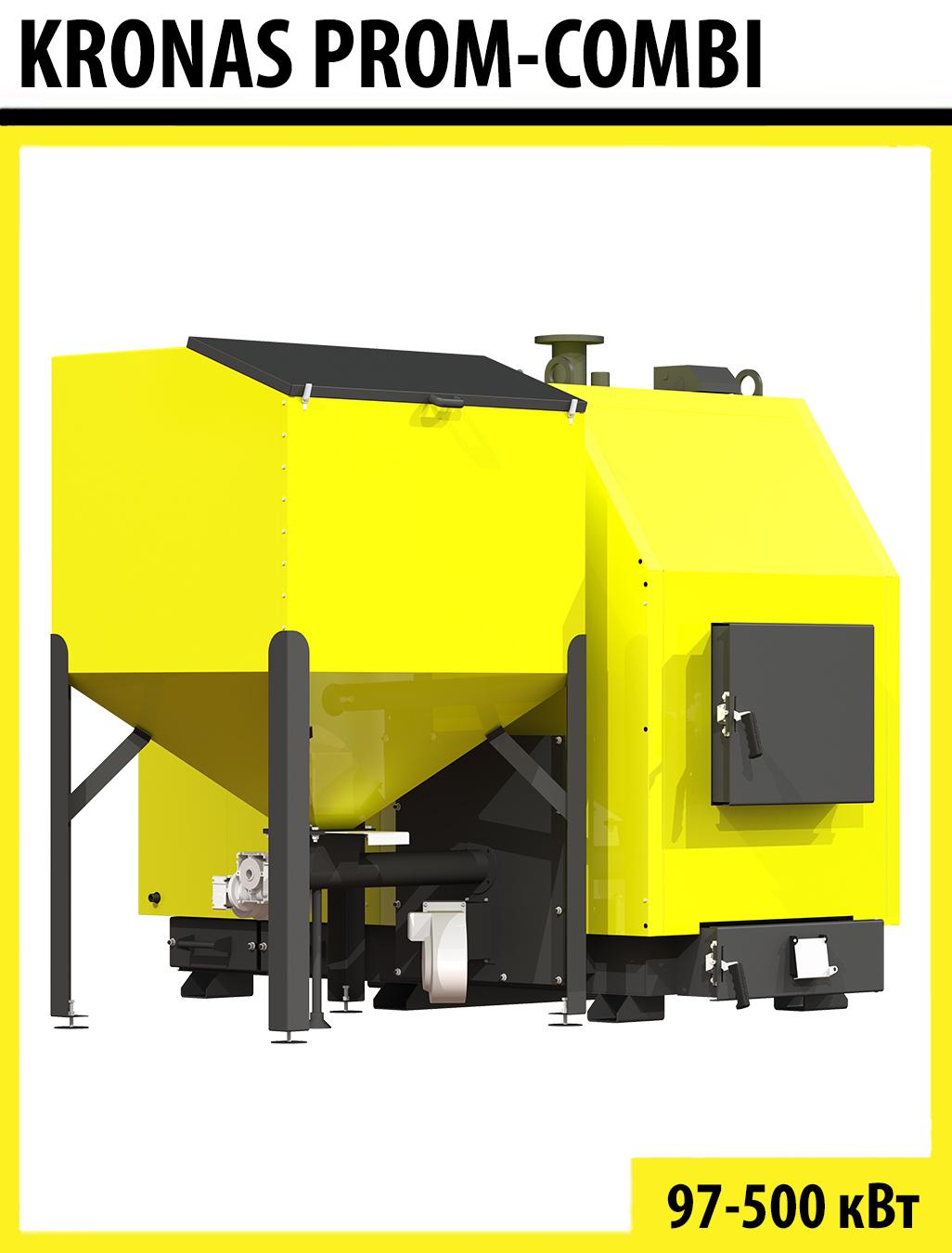 PROM COMBI (97-500 кВт)