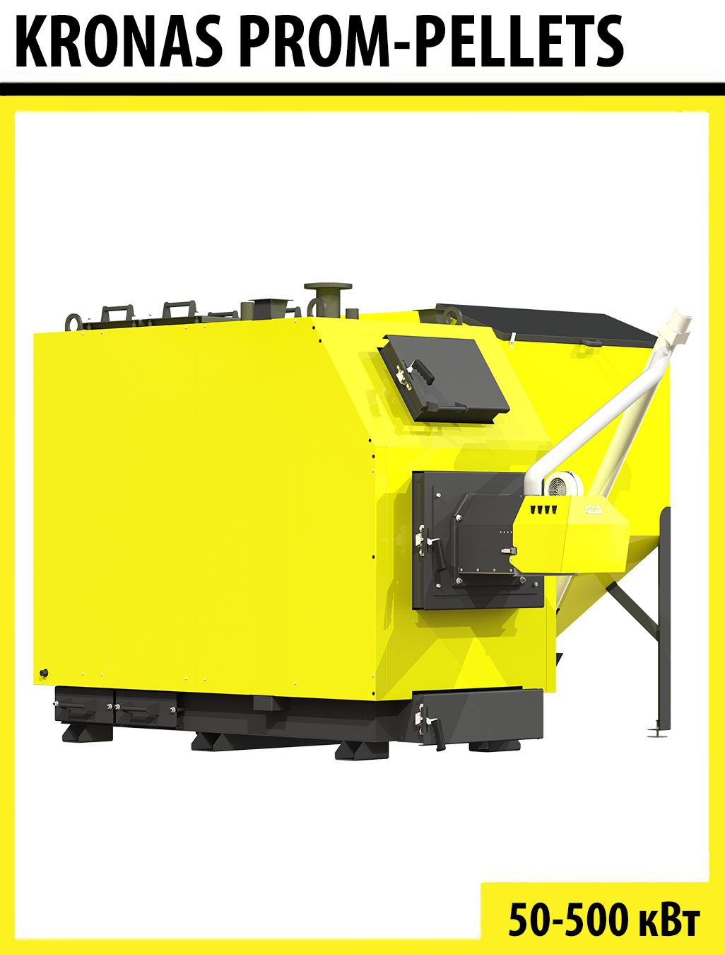 PROM PELLETS (50-500 кВт)